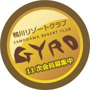 鴨川リゾートクラブ 11次会員募集中