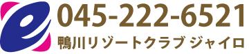 鴨川リゾートクラブ ジャイロ 11次会員募集